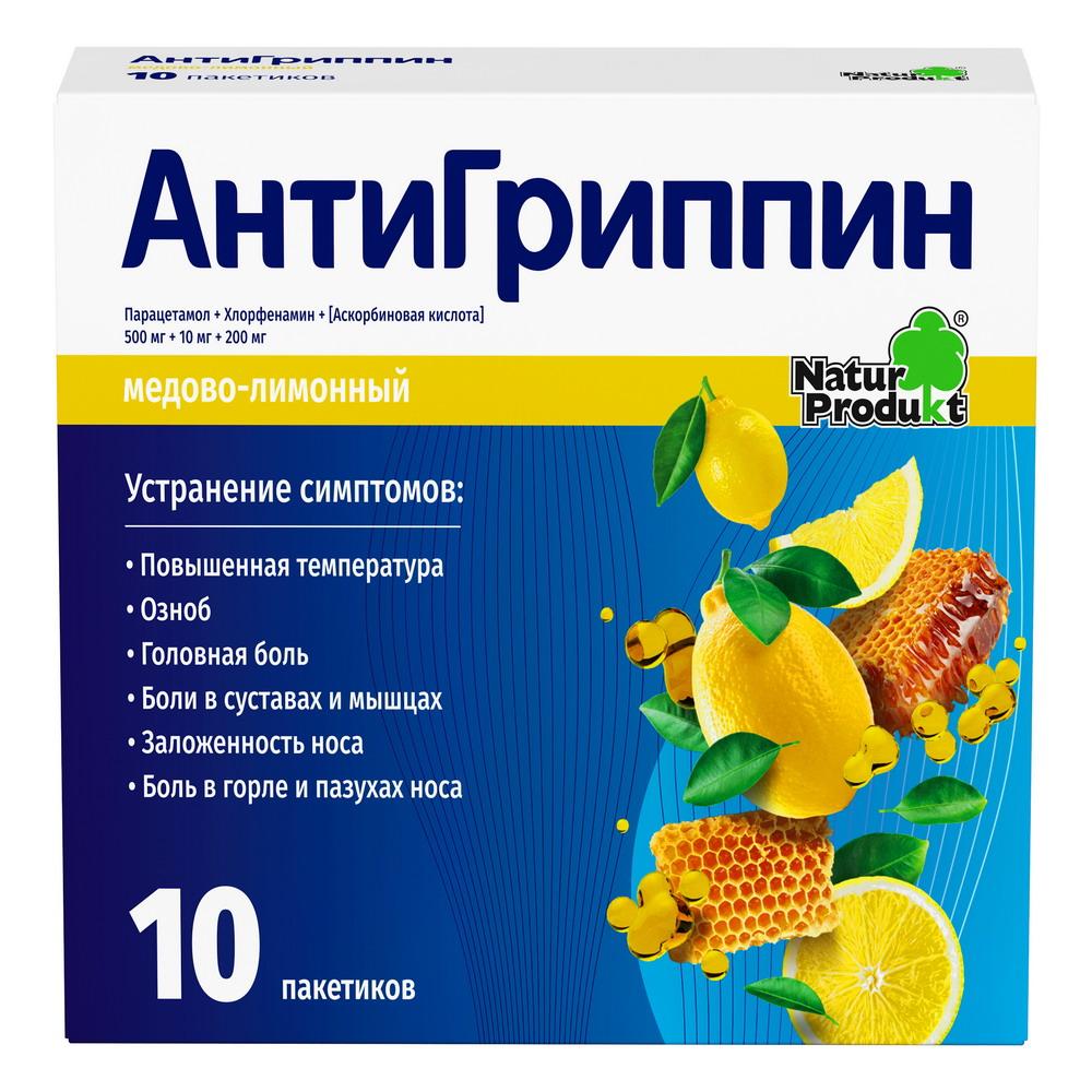 Антигриппин пор. пак. Мед/Лимон №10