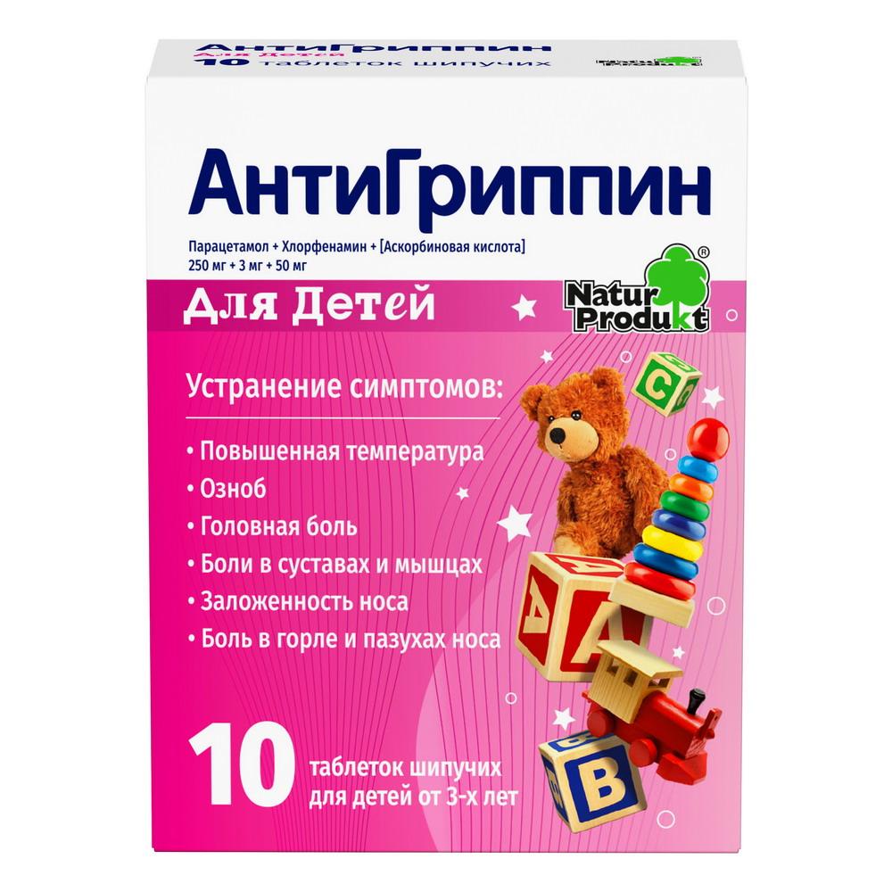 Антигриппин таб. шипучие Детские №10