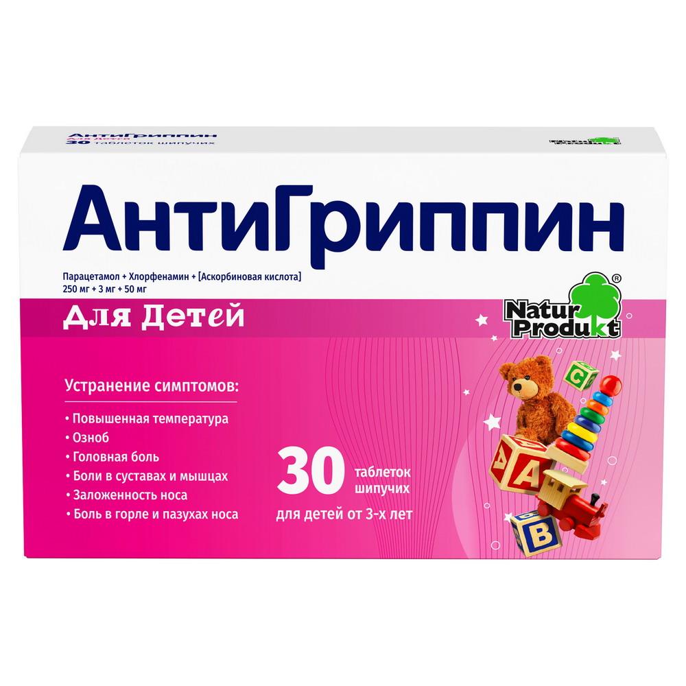 Антигриппин таб. шипучие Детские №30