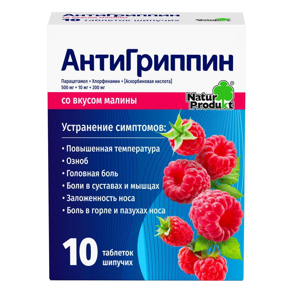 Антигриппин таб. шипучие Малина №10