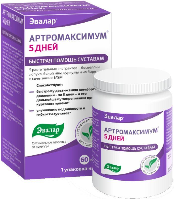 Артромаксимум 5 дней капс. №60