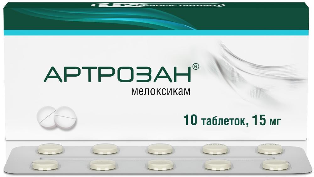 Артрозан таб. 15мг №10
