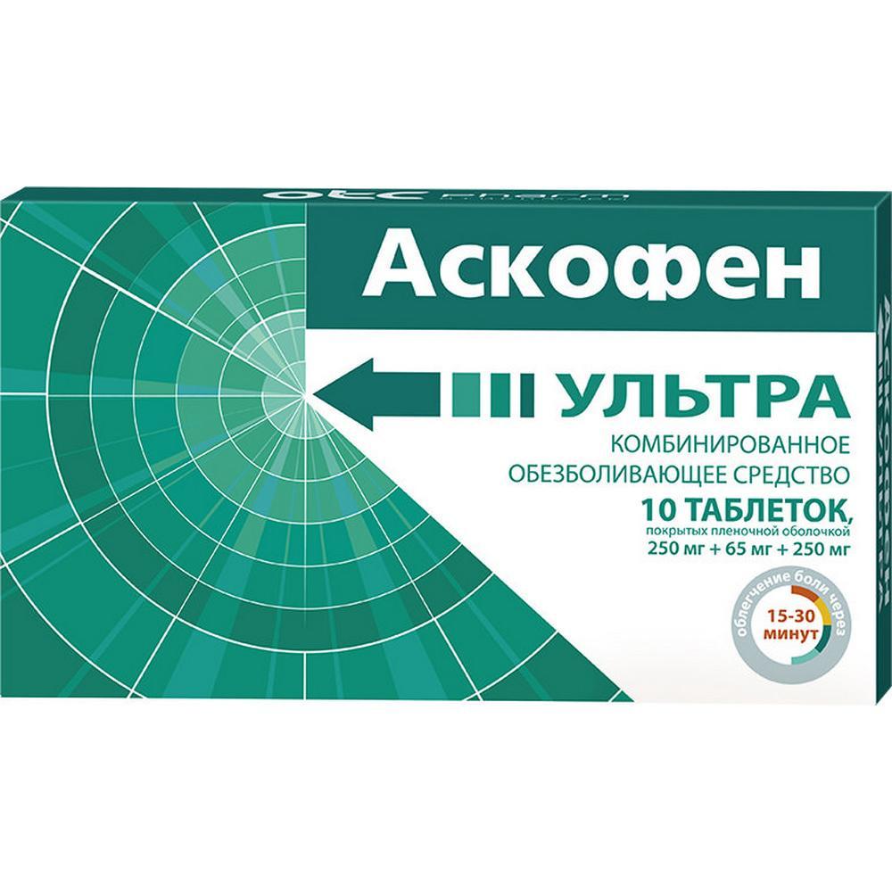 Аскофен Ультра таб п/о №10