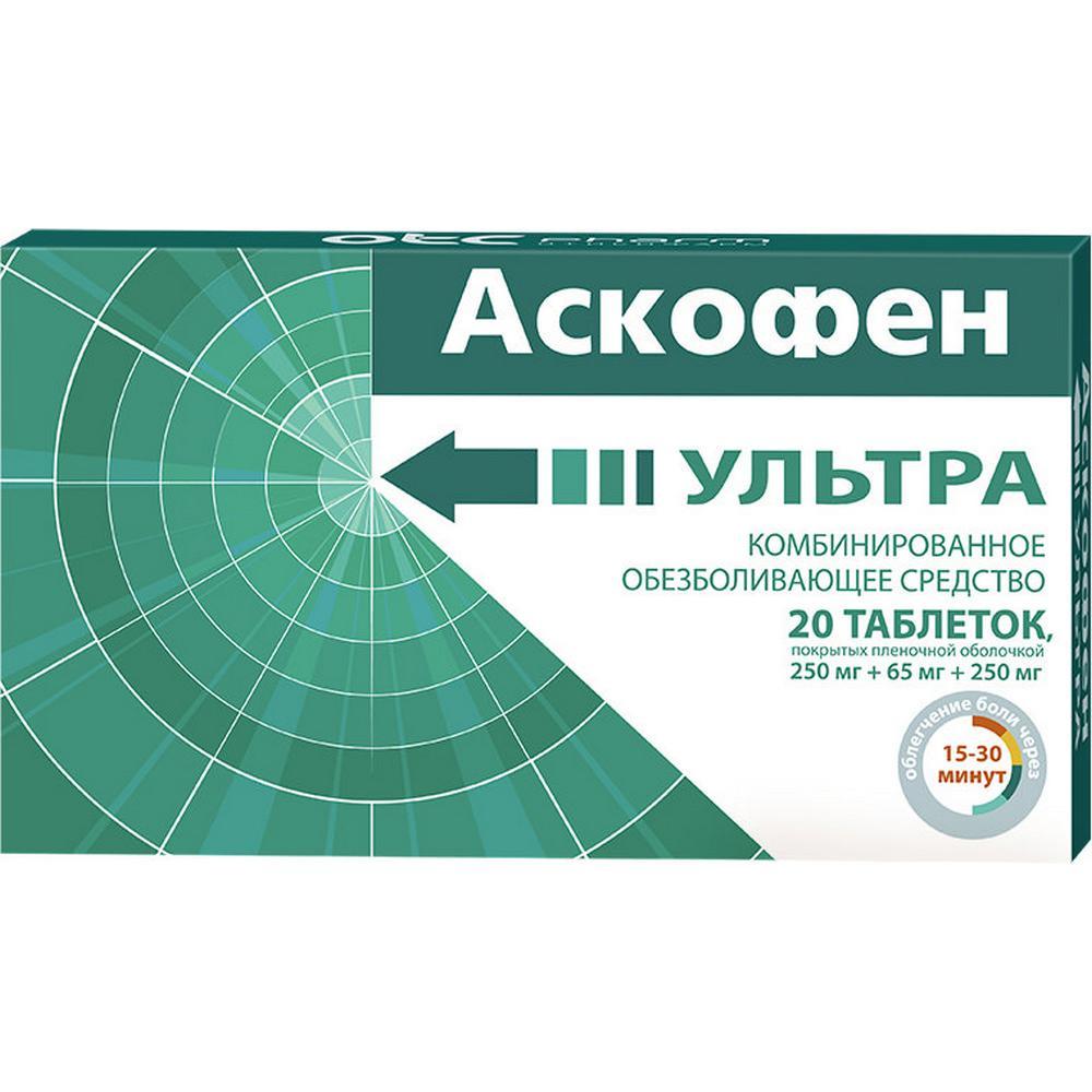 Аскофен Ультра таб п/о №20
