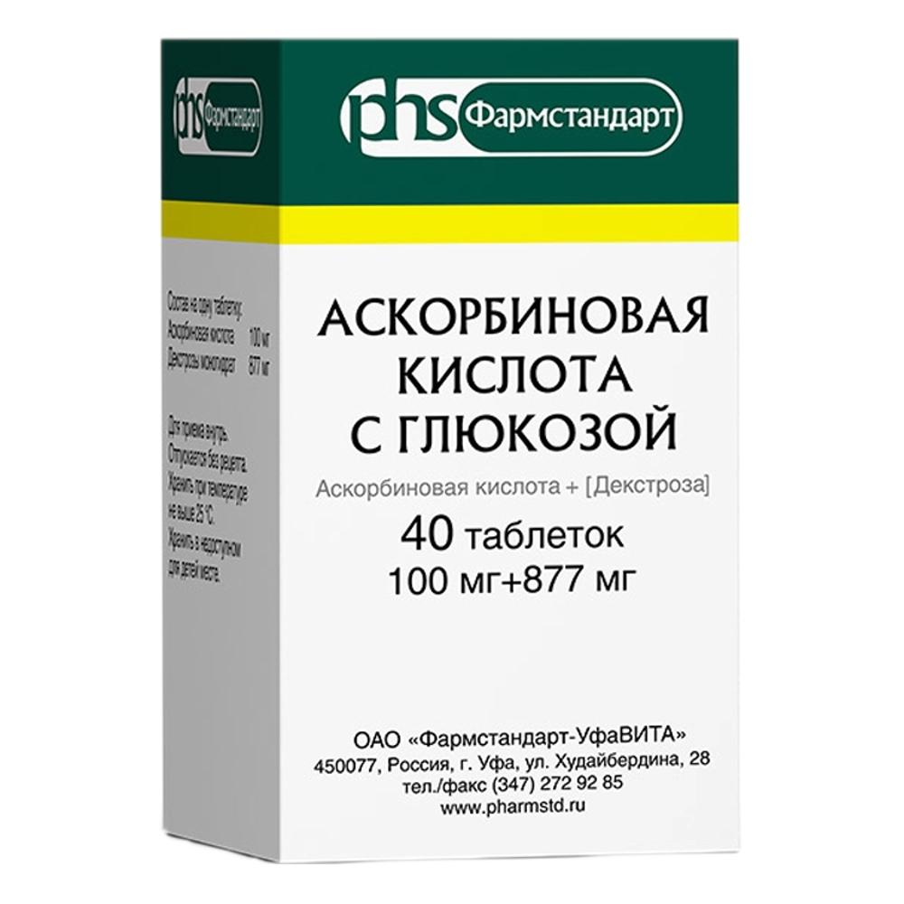Аскорбиновая к-та с глюкозой таб. 100мг №40