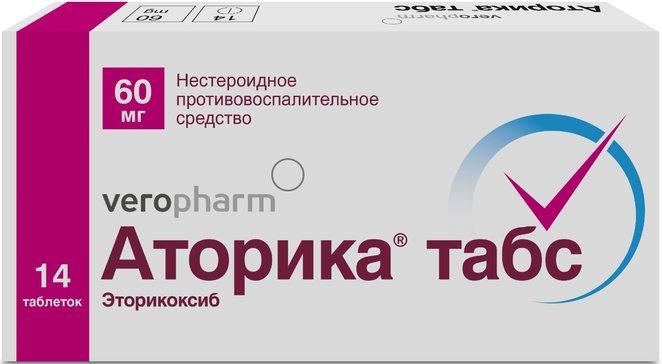 Аторика табс таб. п/п/о 60 мг №14