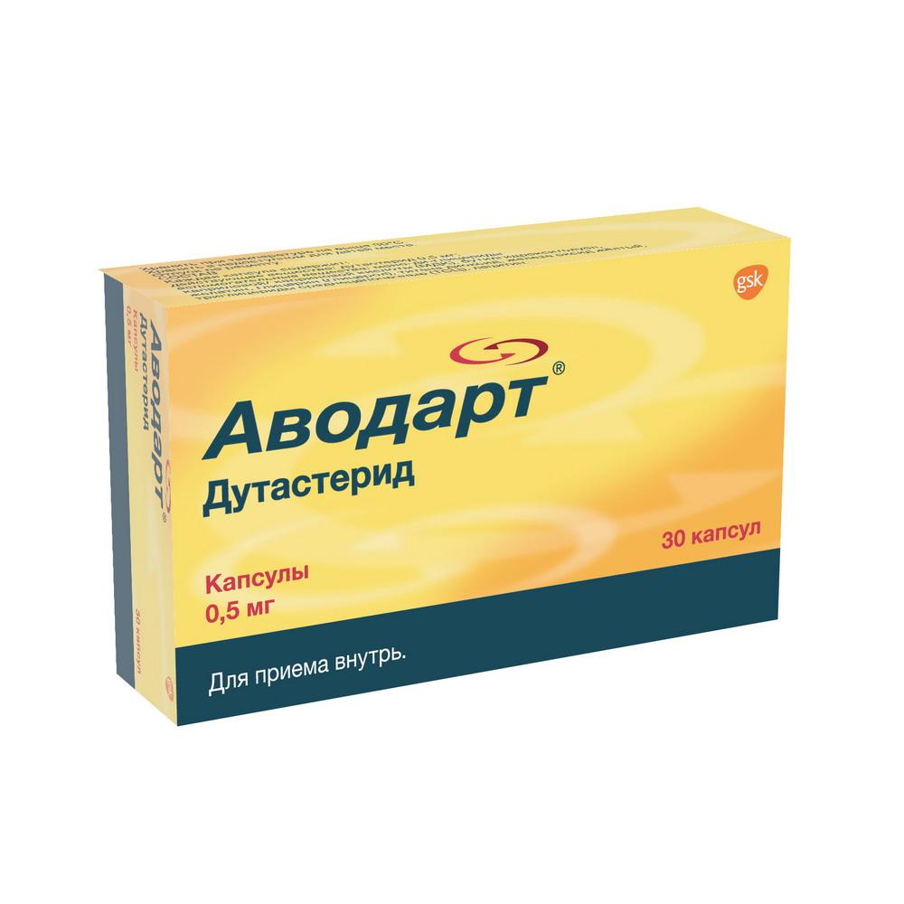 Аводарт капс. 0.5мг №30