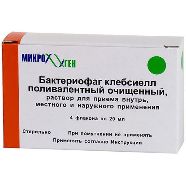 Бактериофаг клебсиелл поливалентный раствор 20мл №4
