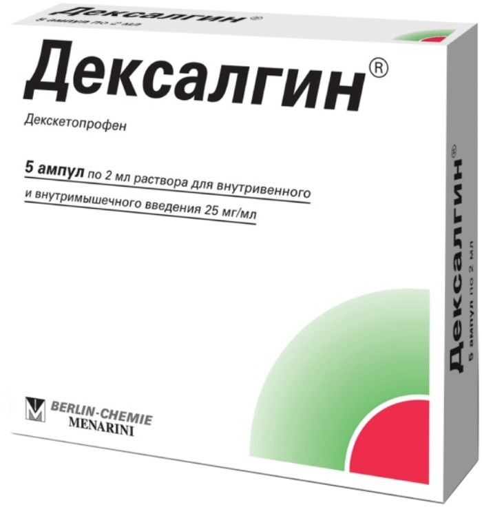 Дексалгин р-р д/ин. 25мг/мл 2мл №5