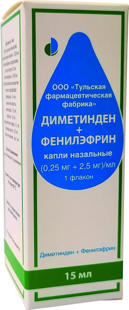 Диметинден+Фенилэфрин капли наз. 0,25+2,5 мг/мл 15 мл