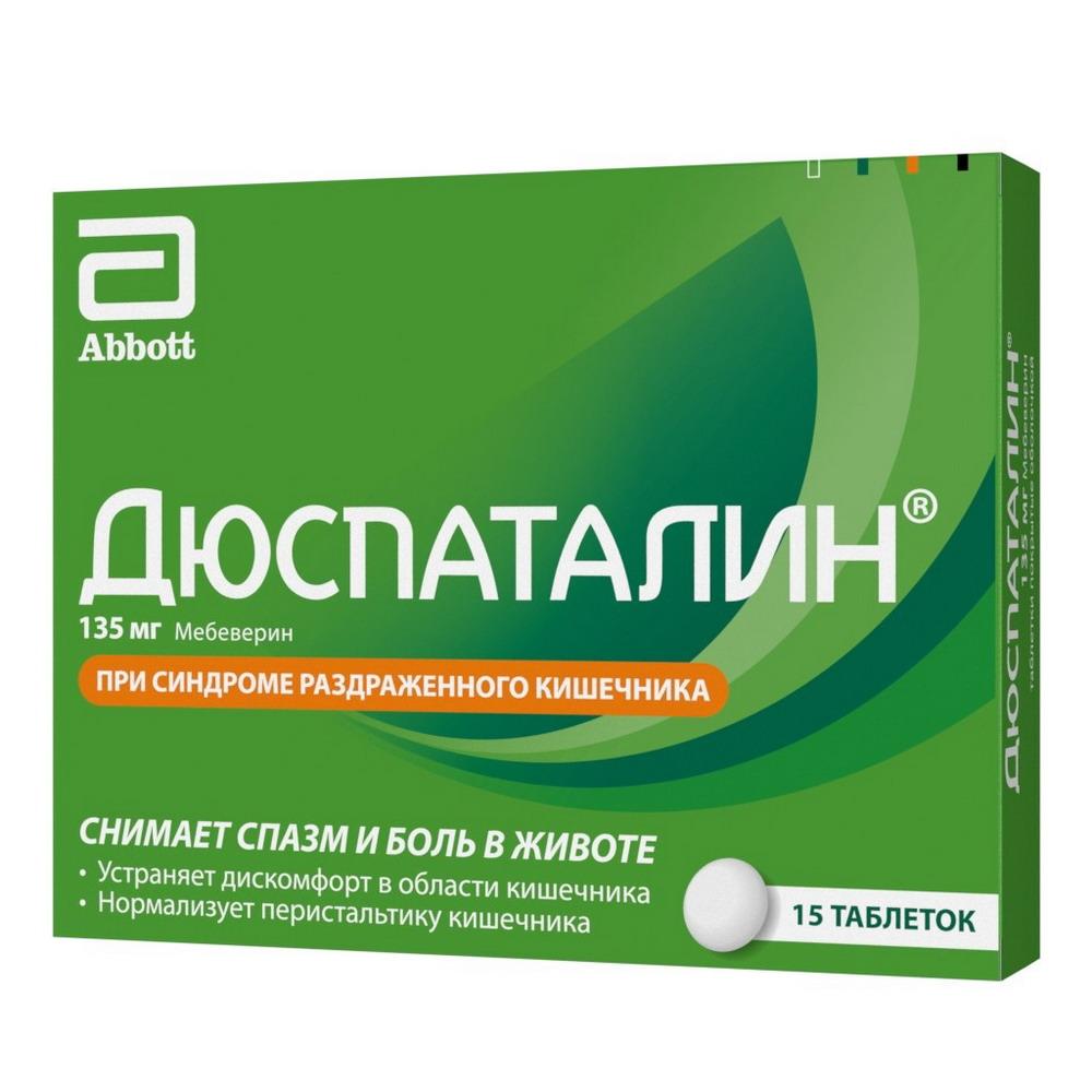Дюспаталин таб. п/о 135мг №15