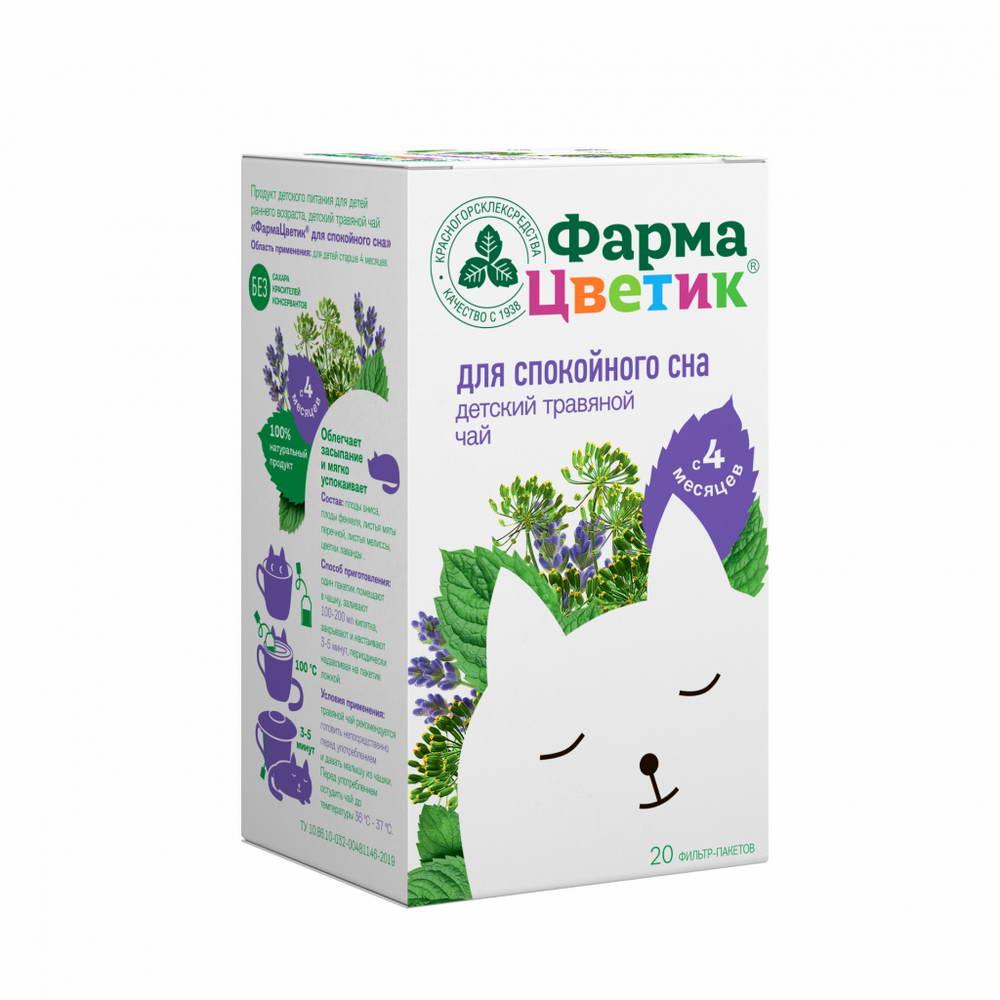 Фармацветик д/спокойного сна чай детский ф/п 1,5г №20