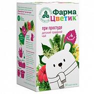 Фармацветик при простуде чай детский ф/п 1,5г №20