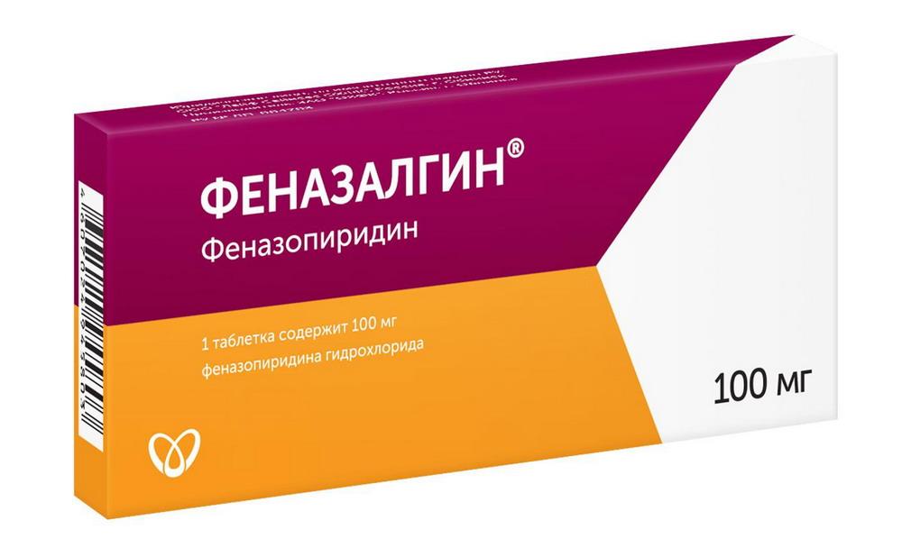 Феназалгин таб. п/о 100мг №10