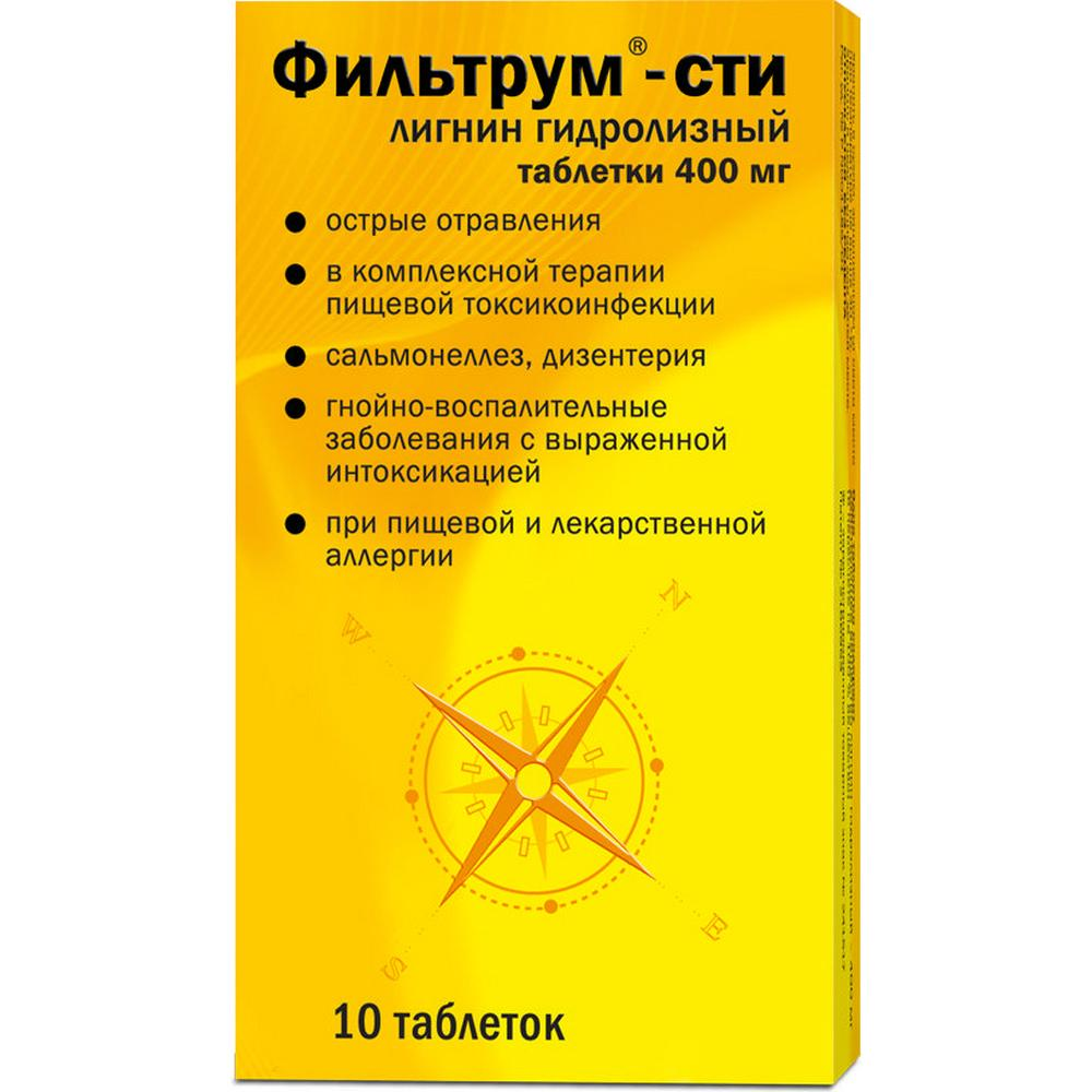 Фильтрум-СТИ таб. 400мг №10