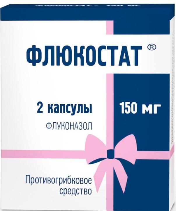 Флюкостат капс. 150мг №2
