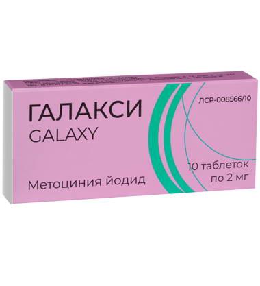Галакси таб. 2мг №10