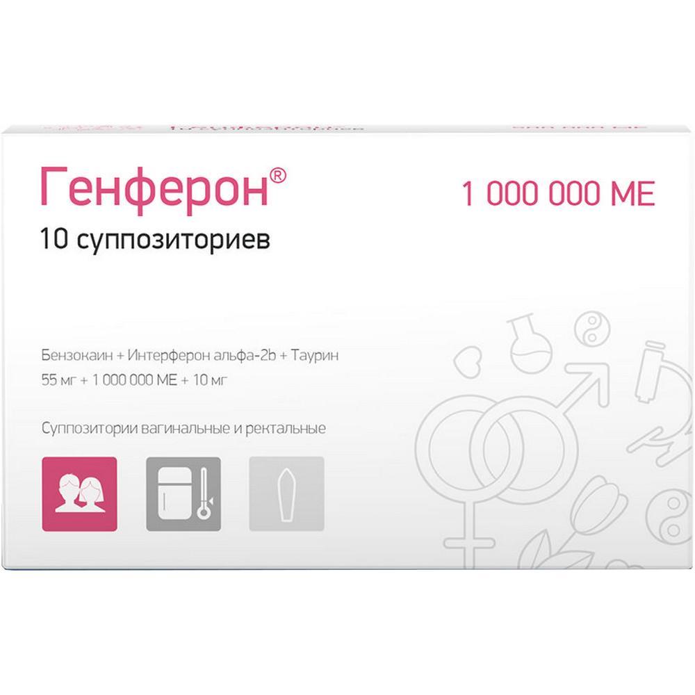 Генферон супп. ваг./рект. 1 млн.МЕ №10