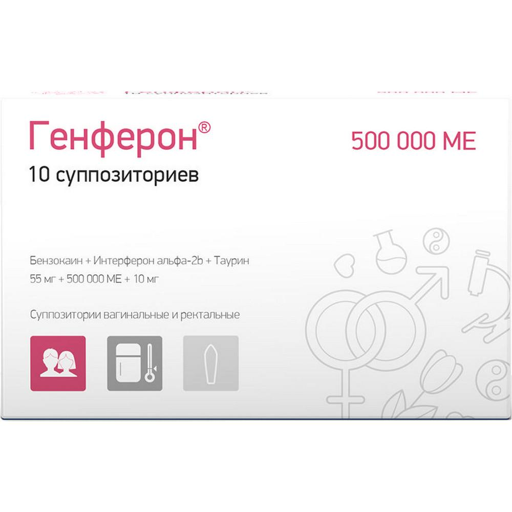 Генферон супп. ваг./рект. 500 тыс. МЕ №10