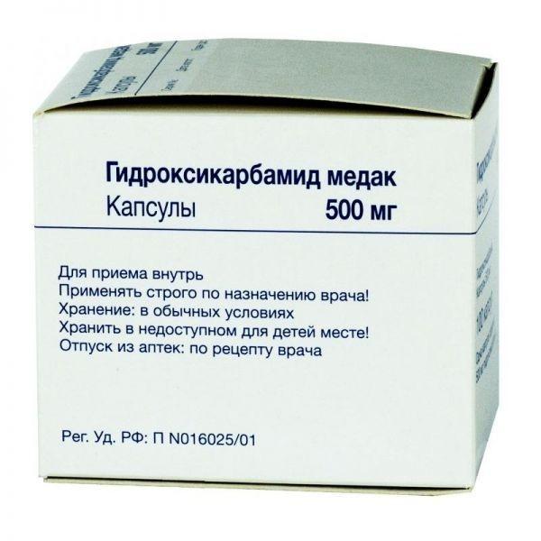 Гидроксикарбамид медак 0,5 капс №100