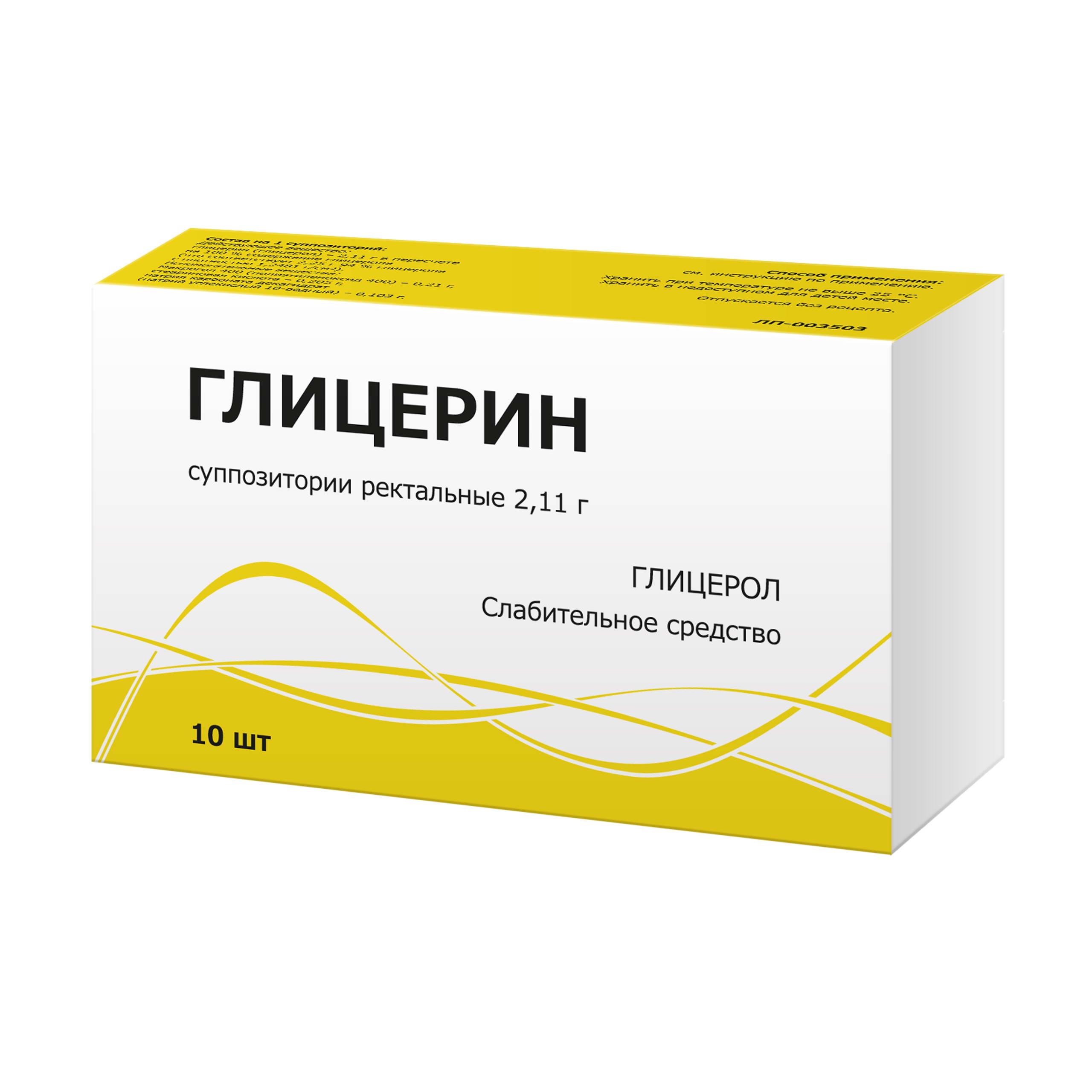 Глицерин супп. рект. 2,11г №10