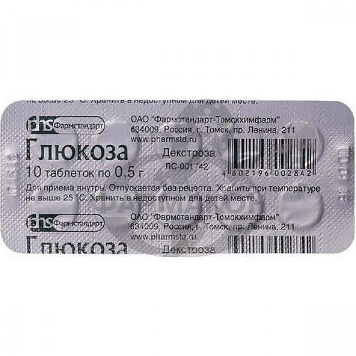 Глюкоза таб. 500мг №10