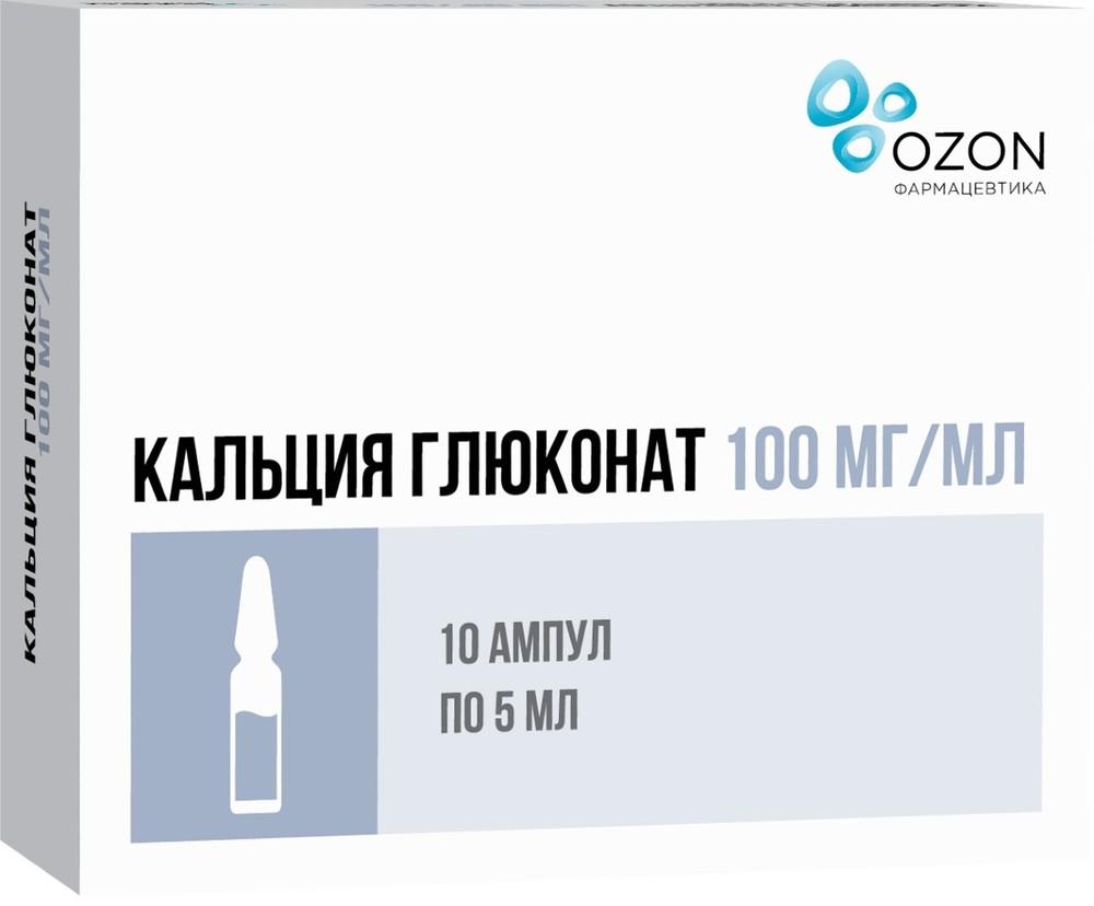 Кальция глюконат р-р в/в в/м 100 мг/мл 5мл №10