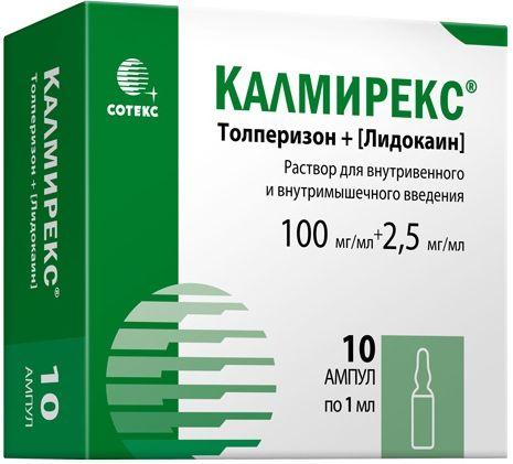 Калмирекс р-р д/ин. 100мг+2.5мг 1мл №10