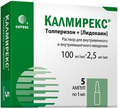 Калмирекс р-р д/ин. 100мг+2.5мг 1мл №5
