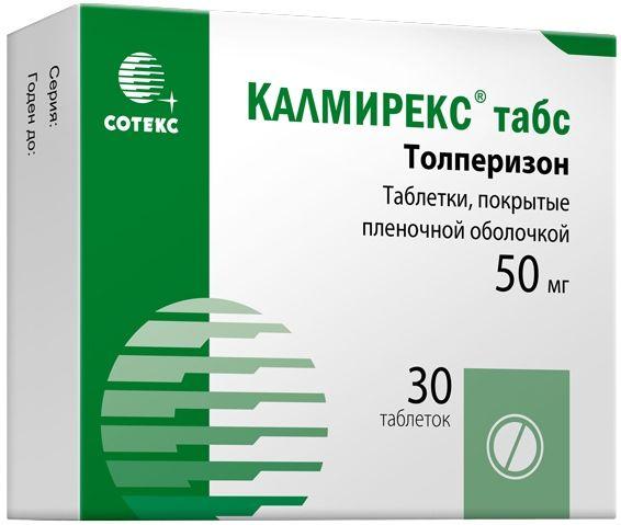 Калмирекс Табс таб. п/о 50мг №30