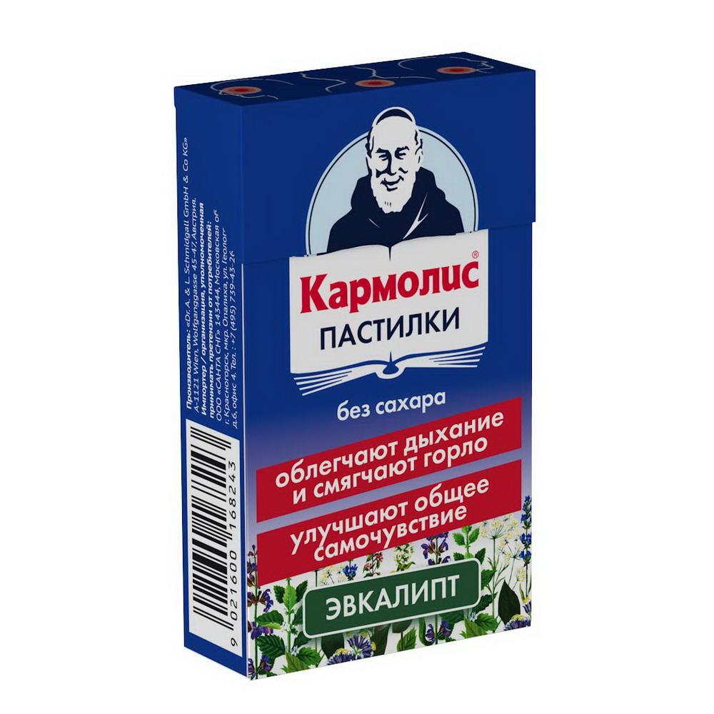 Кармолис Пастилки б/сахара Эвкалипт 45г