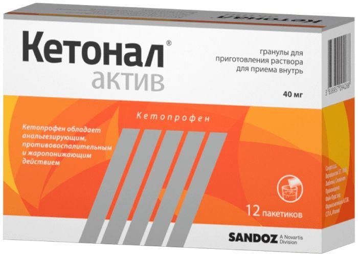 Кетонал Актив гран. д/пригот. р-ра д/приема внутр. пак. 40мг 1,0 №12