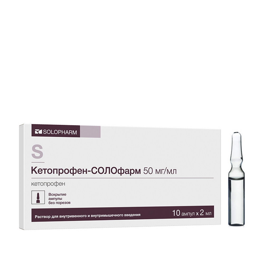 Кетопрофен-Солофарм р-р в/в и в/м амп. 50мг/мл 2мл №10