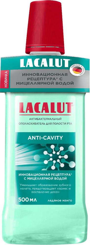 Лакалют Вайт ополаскиватель д/полости рта а/бактериальный 500мл