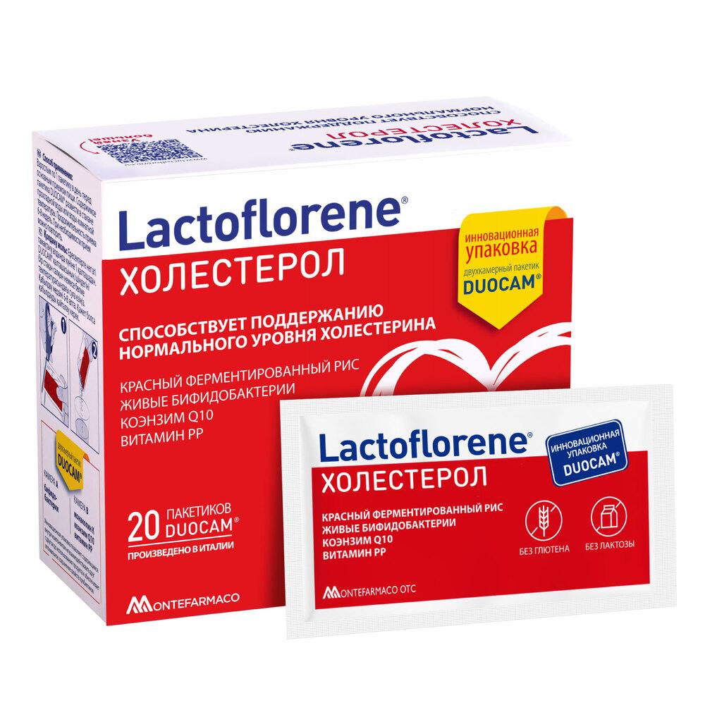 Лактофлорене Холестерол пак. №20