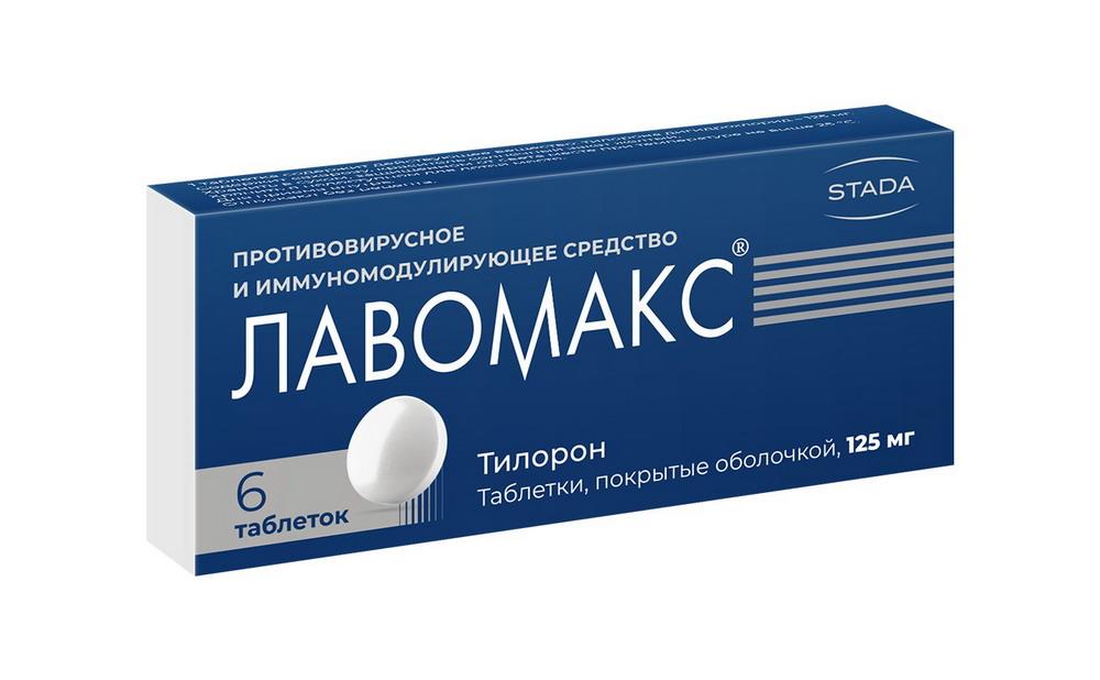 Лавомакс таб. п/о 125мг №6