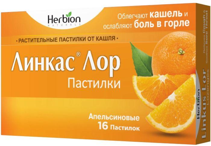 Линкас ЛОР пастилки апельсин №16