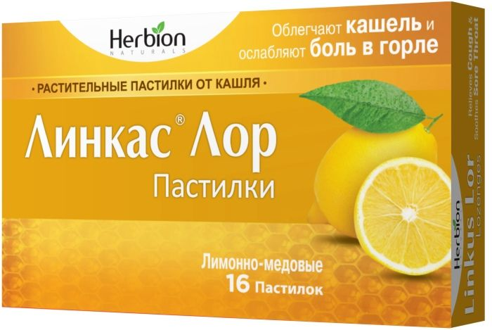 Линкас ЛОР пастилки лимон/мед №16