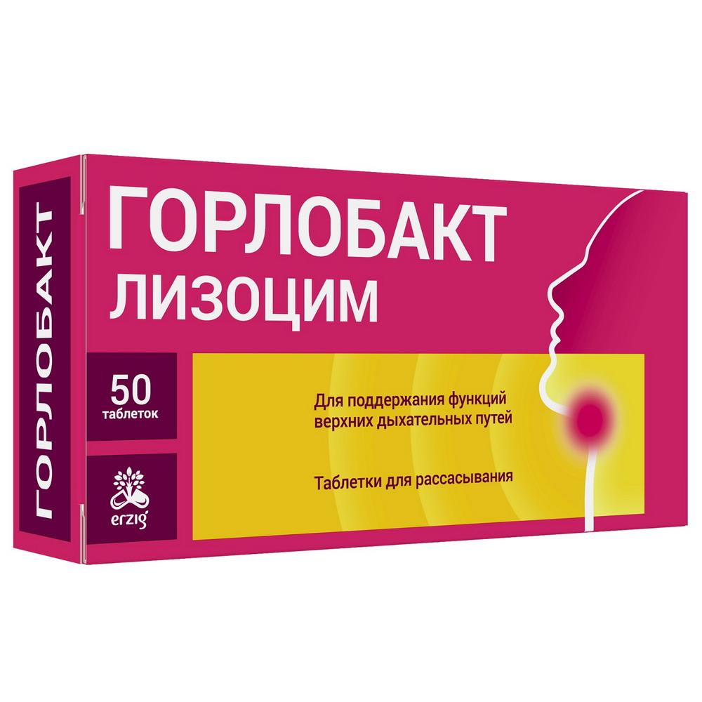 Горлобакт лизоцим таб. д/расс. №50