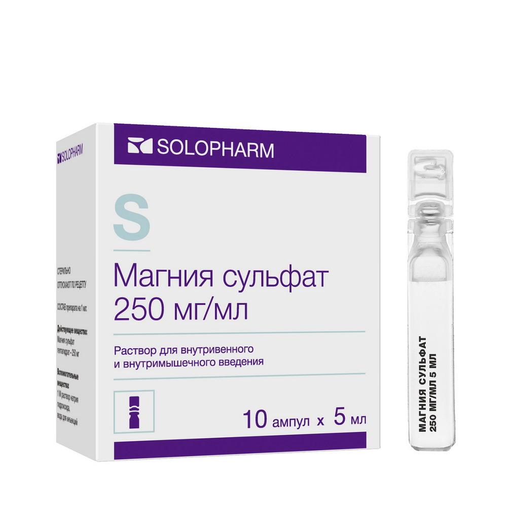 Магния сульфат р-р в/в 25% 5мл №10