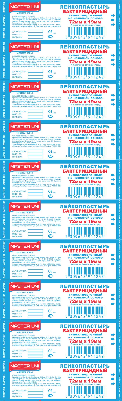 Мастер Юни л/пласт 7,2х1,9 бакт. н/ткан №10