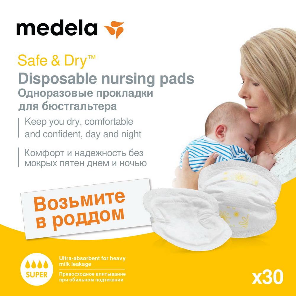 Медела Прокладки д/груди одноразовые №30