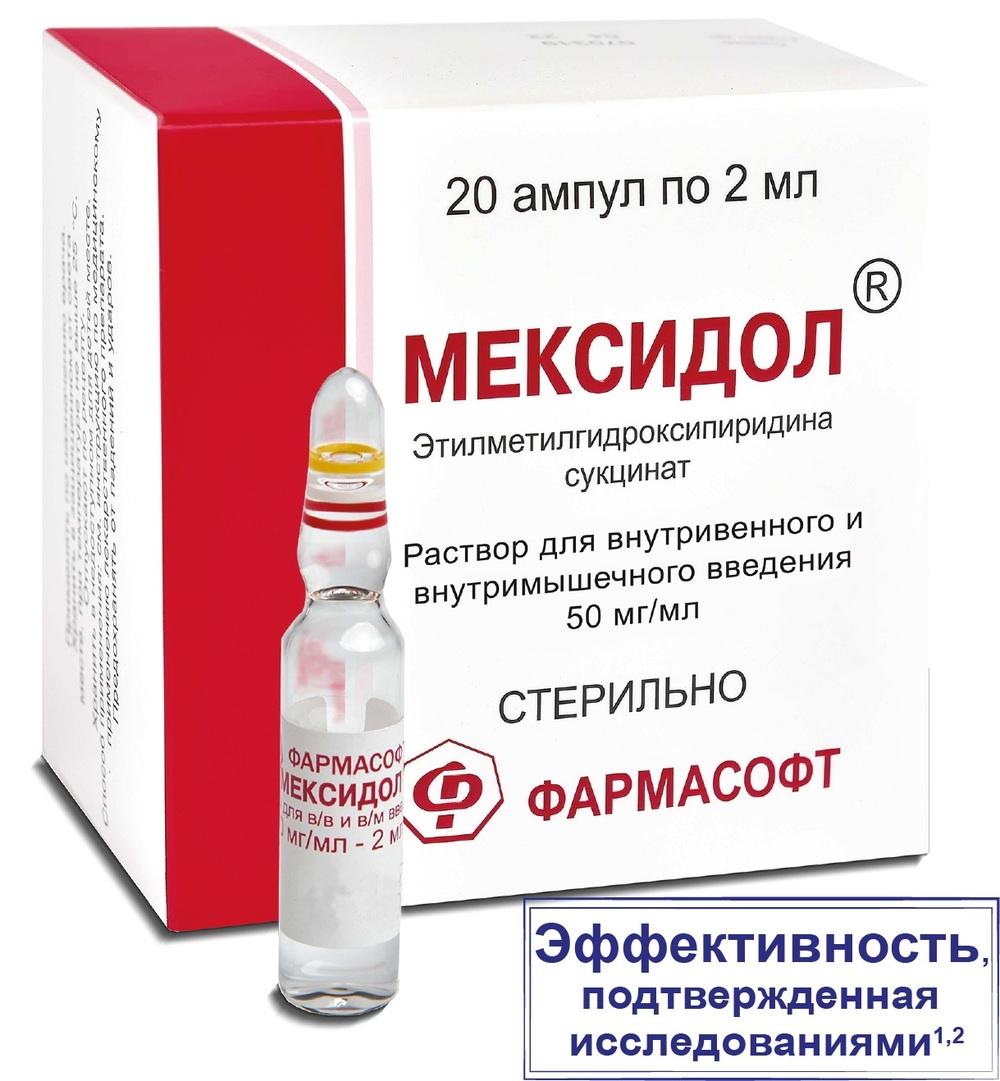Мексидол р-р в/в и в/м 50мг/мл амп. 2мл №20