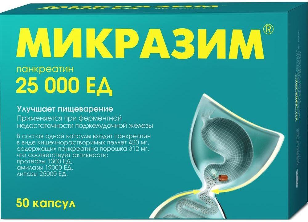 Микразим капс. 25000 ЕД №50