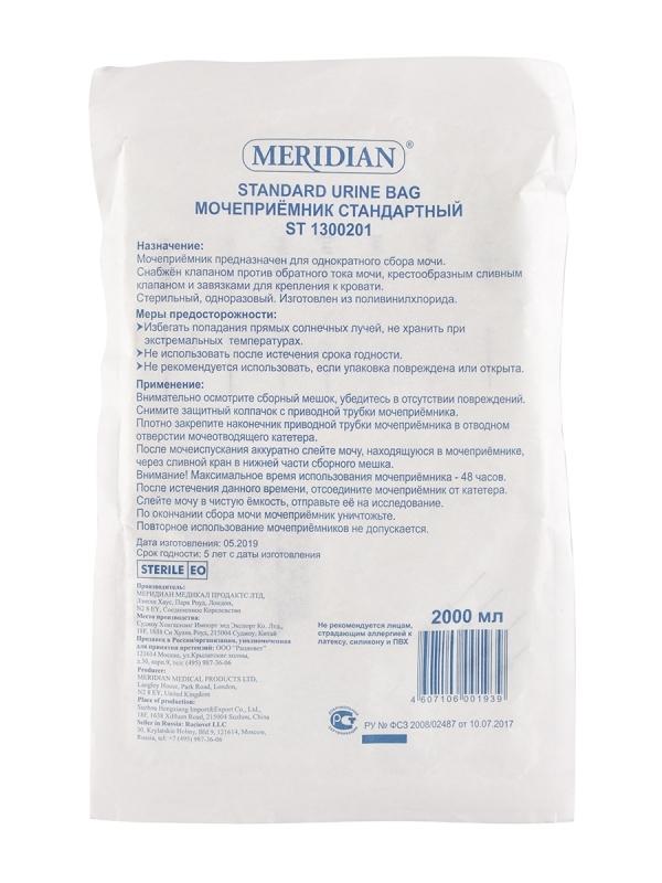 Мочеприемник Меридиан стандартный 2000мл ST1300201