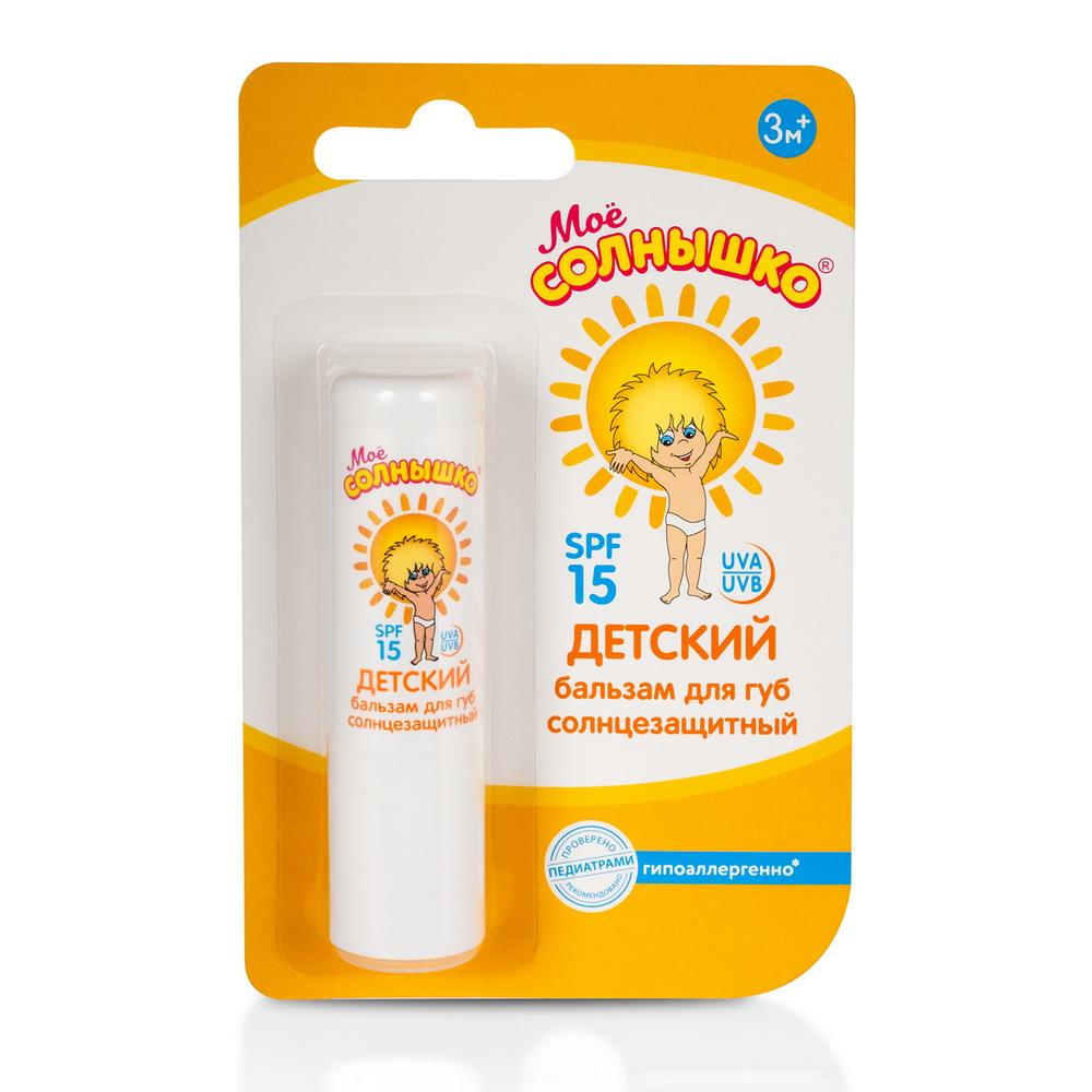 Мое солнышко Бальзам д/губ солнцезащитный спф15 2,8г