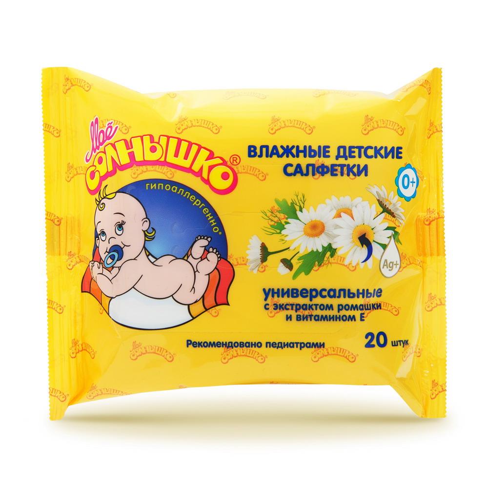Мое солнышко салфетки влажные детские №20