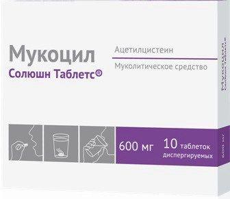 Мукоцил Солюшн Таблетс таб. диспергируемые 600мг №10