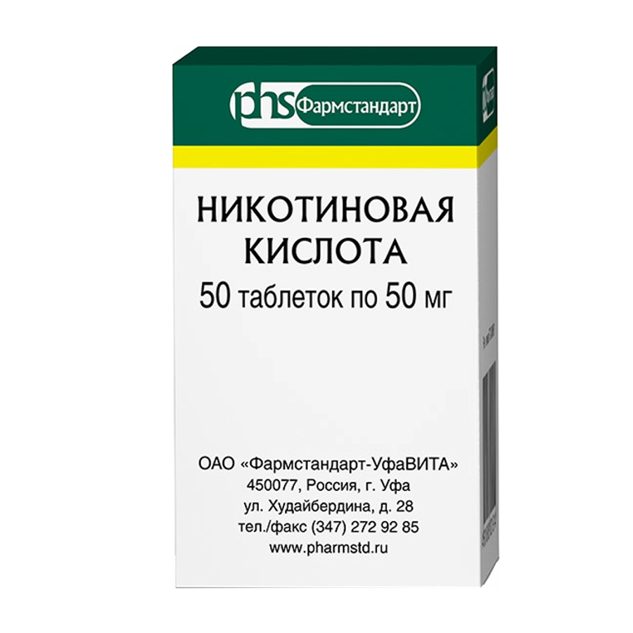 Никотиновая кислота таб. 50мг №50