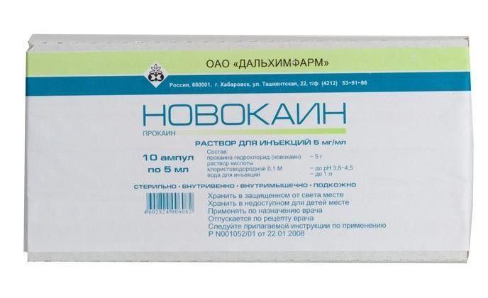 Новокаин р-р д/ин. 0.5% 5мл №10